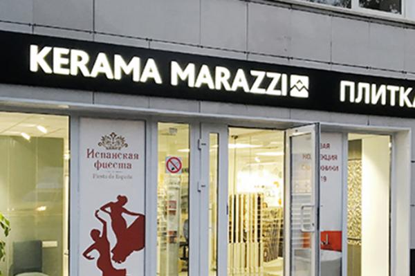 "PAINI в сети фирменных магазинов ""KERAMA MARAZZI"""