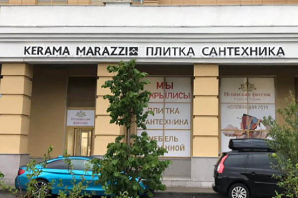 "PAINI в новом магазине  ""KERAMA MARAZZI"" в Москве"
